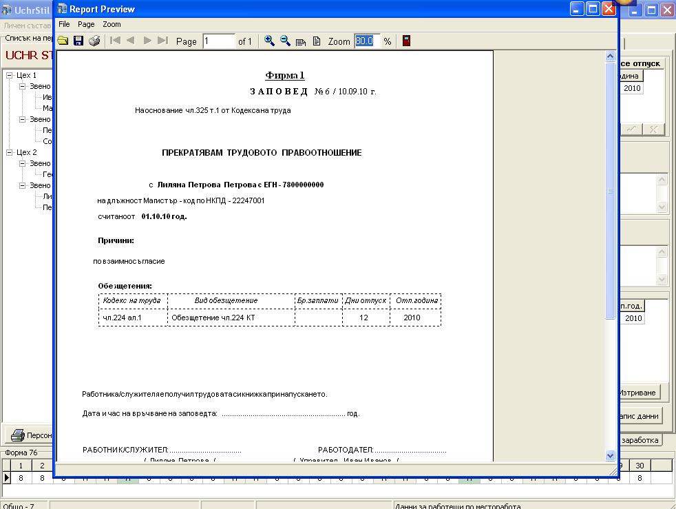 СтилСофт - софтуер за бизнеса! Дискета Png