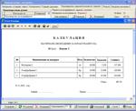 Номенклатури - рецепти, калкулация